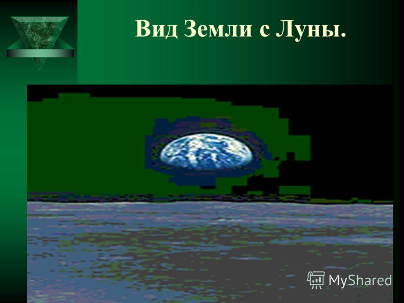 Вид Земли с Луны.