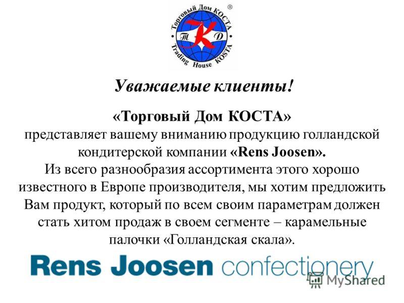 Уважаемые клиенты! «Торговый Дом КОСТА» представляет вашему вниманию продукцию голландской кондитерской компании «Rens Joosen». Из всего разнообразия ассортимента этого хорошо известного в Европе производителя, мы хотим предложить Вам продукт, которы