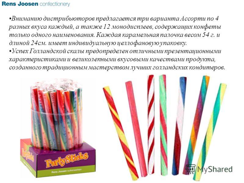 Вниманию дистрибьюторов предлагается три варианта Ассорти по 4 разных вкуса каждый, а также 12 монодисплеев, содержащих конфеты только одного наименования. Каждая карамельная палочка весом 54 г. и длиной 24см. имеет индивидуальную целлофановую упаков