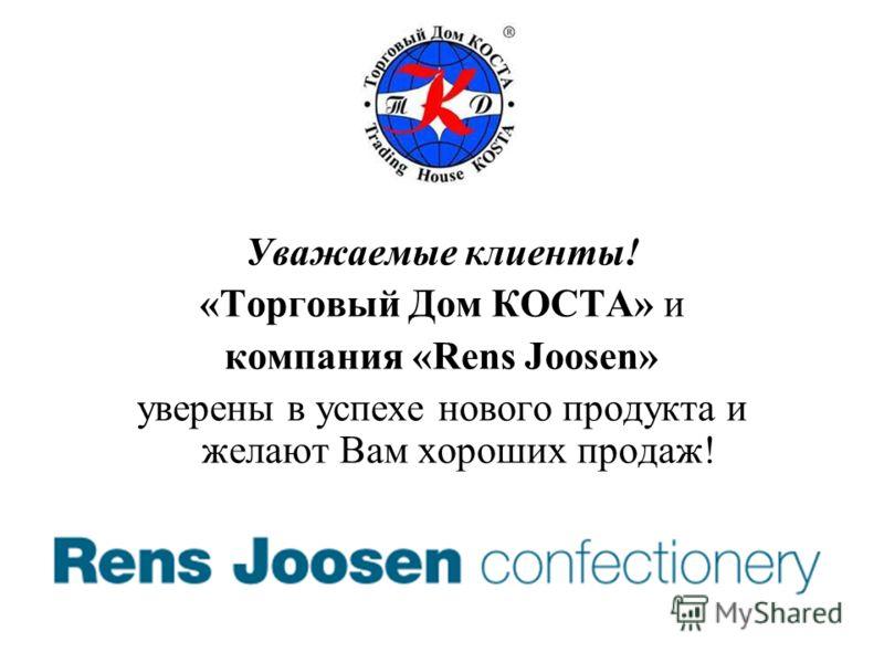 Уважаемые клиенты! «Торговый Дом КОСТА» и компания «Rens Joosen» уверены в успехе нового продукта и желают Вам хороших продаж!