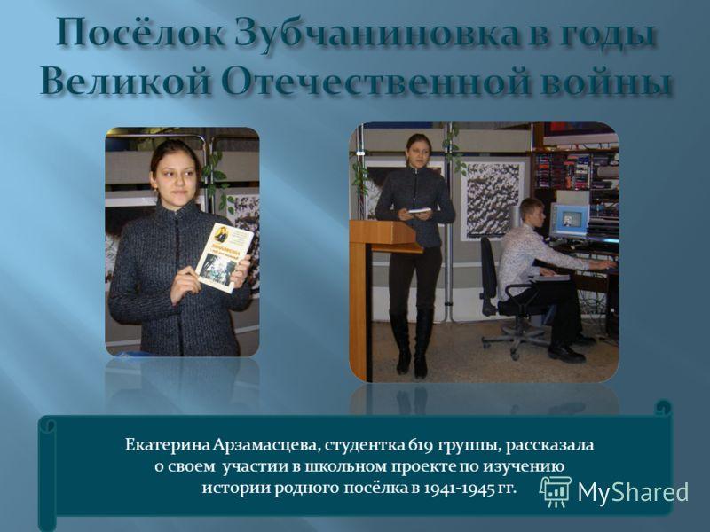 Екатерина Арзамасцева, студентка 619 группы, рассказала о своем участии в школьном проекте по изучению истории родного посёлка в 1941-1945 гг.