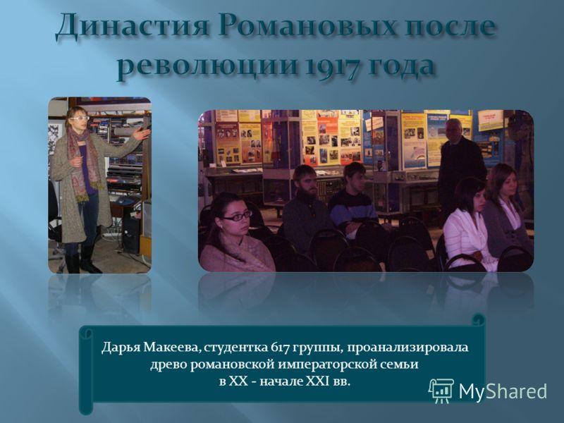 Дарья Макеева, студентка 617 группы, проанализировала древо романовской императорской семьи в ХХ - начале ХХI вв.