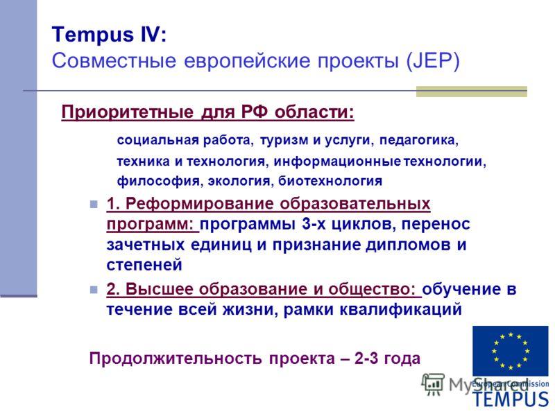 12 Tempus IV: Совместные европейские проекты (JEP) Приоритетные для РФ области: социальная работа, туризм и услуги, педагогика, техника и технология, информационные технологии, философия, экология, биотехнология 1. Реформирование образовательных прог