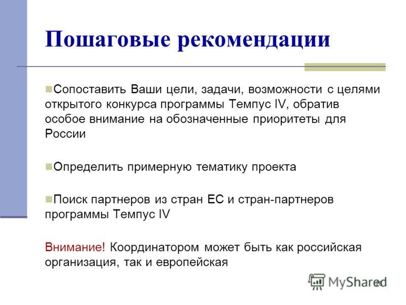 28 Сопоставить Ваши цели, задачи, возможности с целями открытого конкурса программы Темпус IV, обратив особое внимание на обозначенные приоритеты для России Определить примерную тематику проекта Поиск партнеров из стран ЕС и стран-партнеров программы