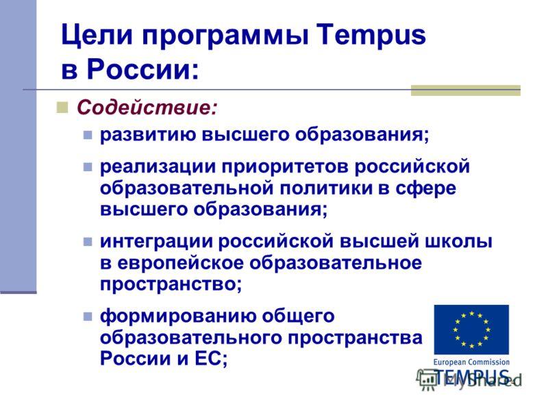 4 Цели программы Tempus в России: Содействие: развитию высшего образования; реализации приоритетов российской образовательной политики в сфере высшего образования; интеграции российской высшей школы в европейское образовательное пространство; формиро