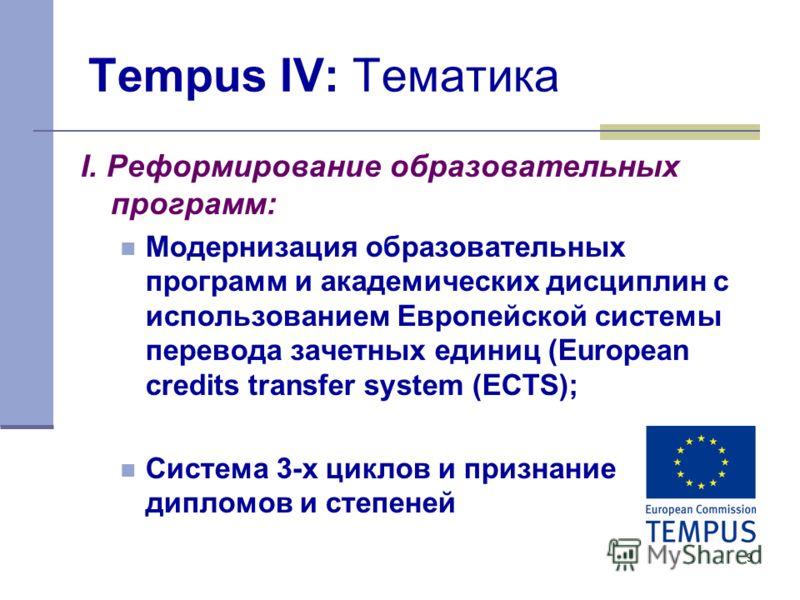 9 Tempus IV: Тематика I. Реформирование образовательных программ: Модернизация образовательных программ и академических дисциплин с использованием Европейской системы перевода зачетных единиц (European credits transfer system (ECTS); Система 3-х цикл