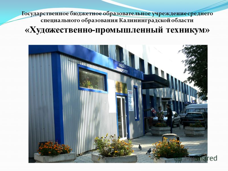 Государственное бюджетное образовательное учреждение среднего специального образования Калининградской области «Художественно-промышленный техникум»