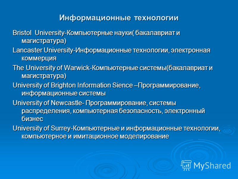 Информационные технологии Bristol University-Компьютерные науки( бакалавриат и магистратура) Lancaster University-Информационные технологии, электронная коммерция The University of Warwick-Компьютерные системы(бакалавриат и магистратура) University o
