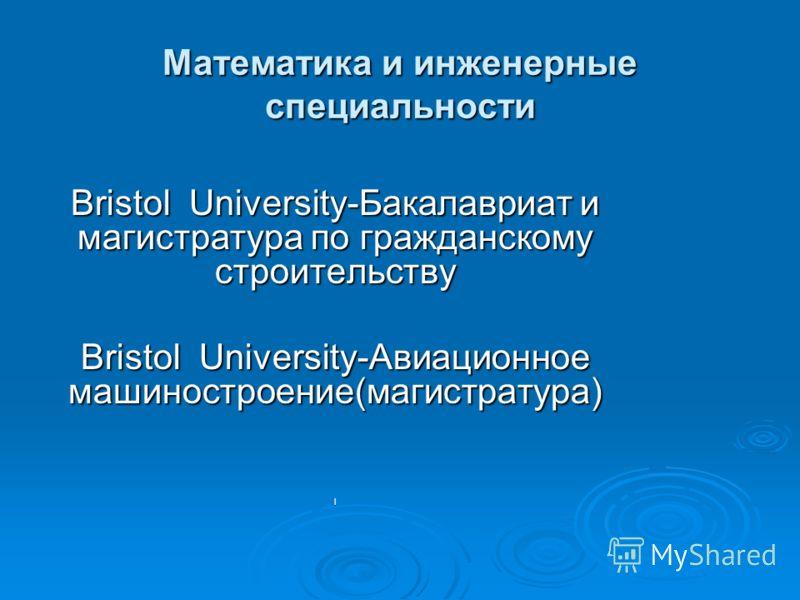 Математика и инженерные специальности Bristol University-Бакалавриат и магистратура по гражданскому строительству Bristol University-Авиационное машиностроение(магистратура) l