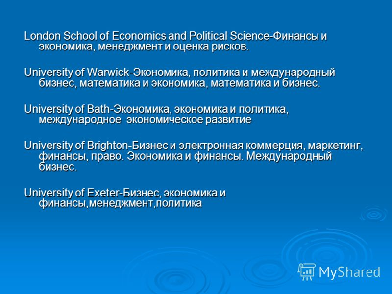 London School of Economics and Political Science-Финансы и экономика, менеджмент и оценка рисков. University of Warwick-Экономика, политика и международный бизнес, математика и экономика, математика и бизнес. University of Bath-Экономика, экономика и