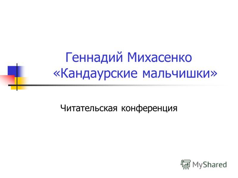 Геннадий Михасенко «Кандаурские мальчишки» Читательская конференция