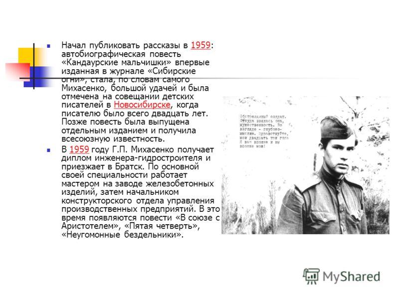 Начал публиковать рассказы в 1959: автобиографическая повесть «Кандаурские мальчишки» впервые изданная в журнале «Сибирские огни», стала, по словам самого Михасенко, большой удачей и была отмечена на совещании детских писателей в Новосибирске, когда