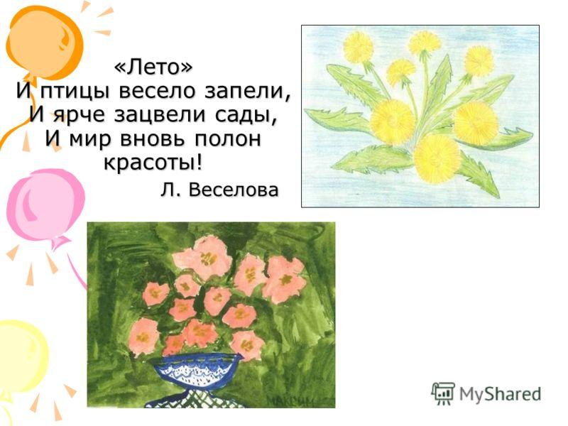 «ВЕСНА» СТОЯТ БЕРЁЗЫ БЕЛЫЕ В РОССИИ, СТОЯТ, КРАСУЯСЬ В ЗЕЛЕНИ ПОЛЕЙ И ТИХО МАШУТ ВЕТВЯМИ СВОИМИ ВЕСНОЙ ВСТРЕЧАЯ СТАИ ЖУРАВЛЕЙ. Э. Самойлова.