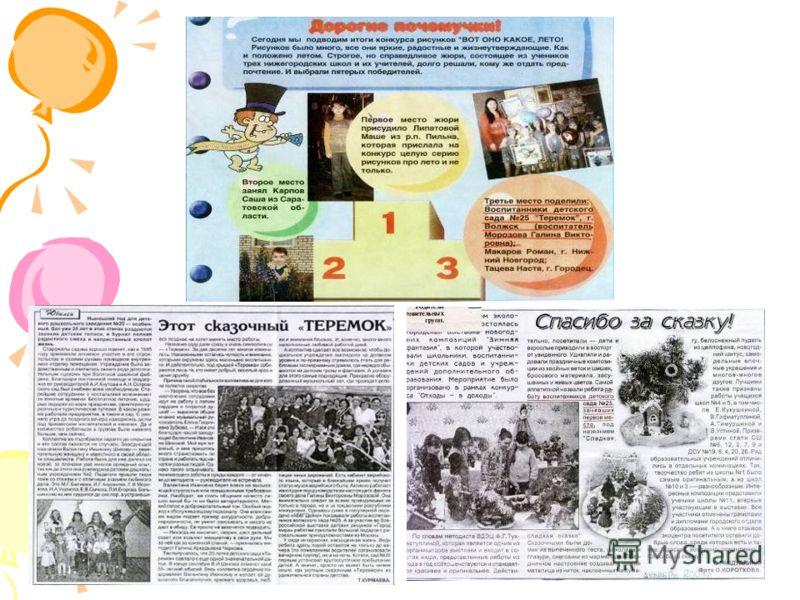 Статьи и публикации