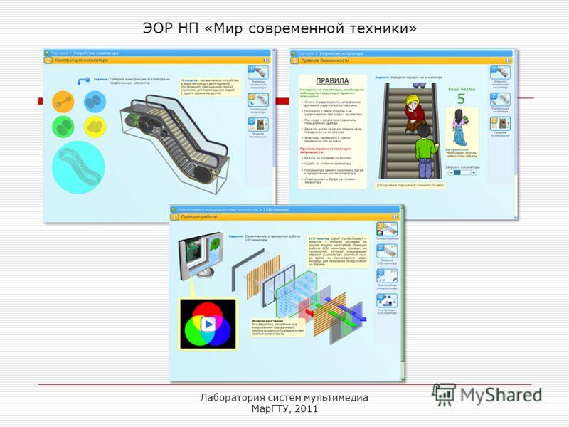 ЭОР НП «Мир современной техники» Лаборатория систем мультимедиа МарГТУ, 2011