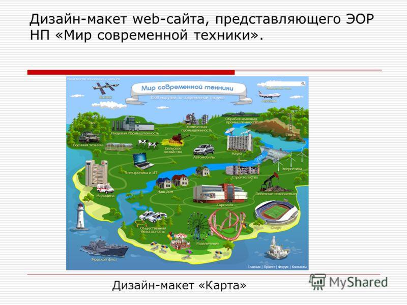 Дизайн-макет web-сайта, представляющего ЭОР НП «Мир современной техники». Дизайн-макет «Карта»
