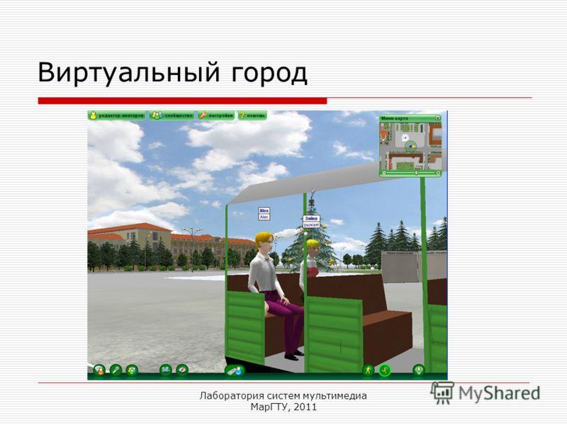 Лаборатория систем мультимедиа МарГТУ, 2011 Виртуальный город