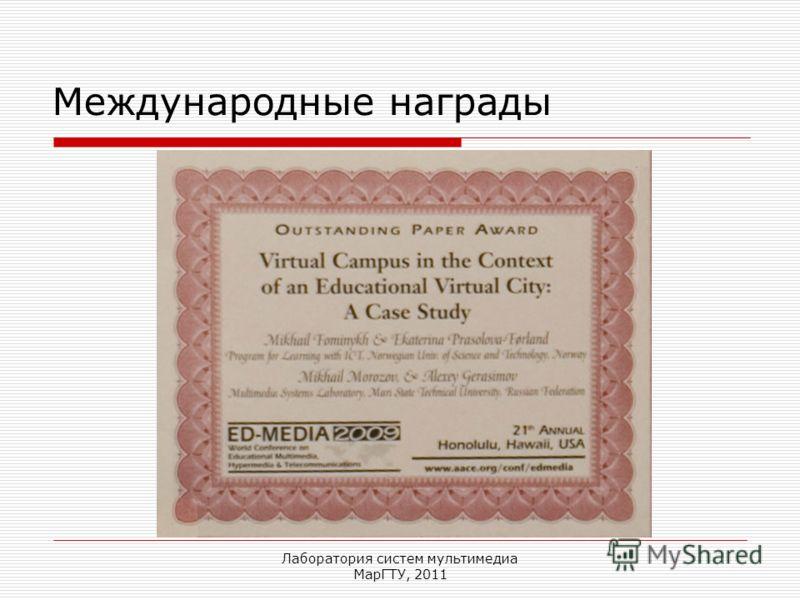 Лаборатория систем мультимедиа МарГТУ, 2011 Международные награды