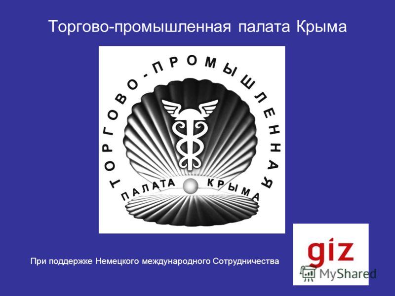 Торгово-промышленная палата Крыма При поддержке Немецкого международного Сотрудничества