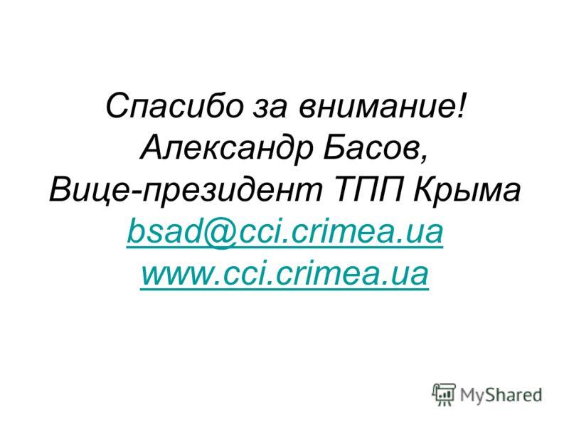 Спасибо за внимание! Александр Басов, Вице-президент ТПП Крыма bsad@cci.crimea.ua www.cci.crimea.ua bsad@cci.crimea.ua www.cci.crimea.ua