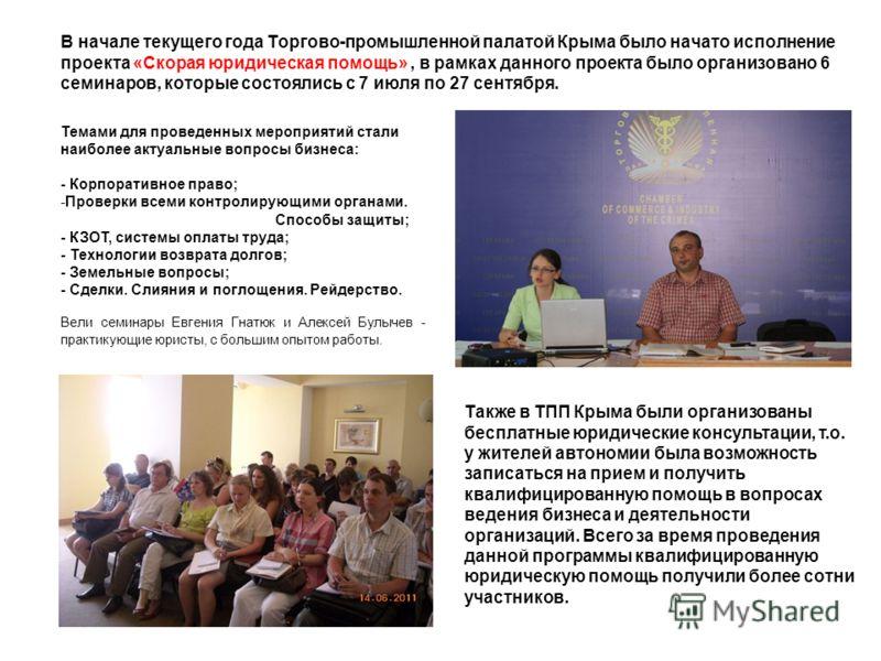 В начале текущего года Торгово-промышленной палатой Крыма было начато исполнение проекта «Скорая юридическая помощь», в рамках данного проекта было организовано 6 семинаров, которые состоялись с 7 июля по 27 сентября. Темами для проведенных мероприят