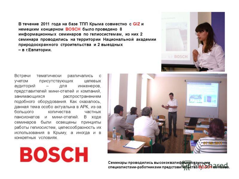 В течение 2011 года на базе ТПП Крыма совместно с GIZ и немецким концерном BOSCH было проведено 8 информационных семинаров по гелиосистемам, из них 2 семинара проводились на территории Национальной академии природоохранного строительства и 2 выездных