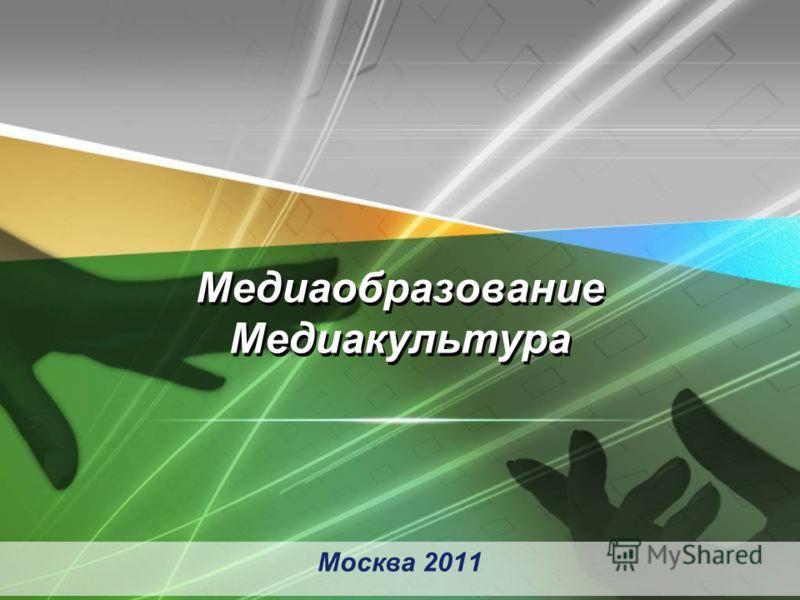 Москва 2011 Медиаобразование Медиакультура