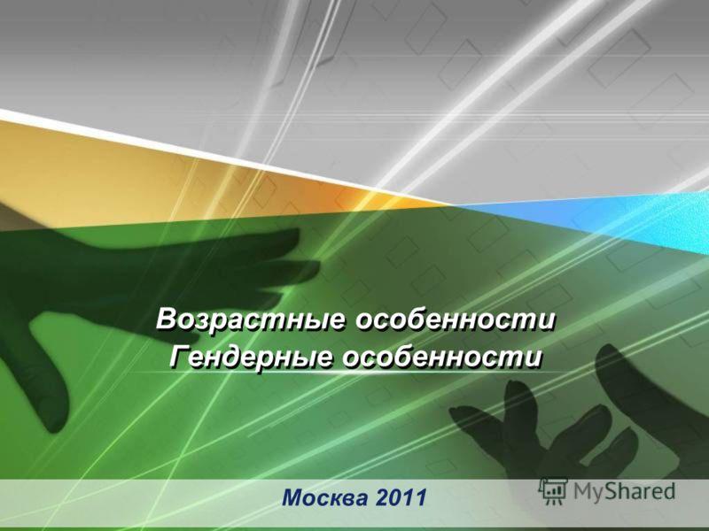 Москва 2011 Возрастные особенности Гендерные особенности