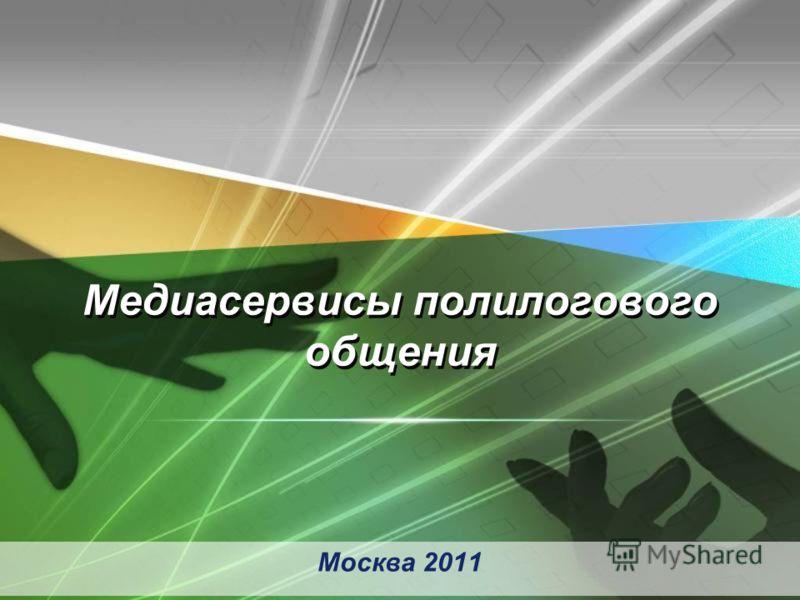 Москва 2011 Медиасервисы полилогового общения