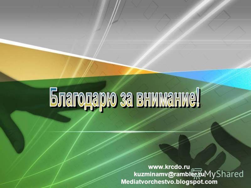 www.krcdo.ru kuzminamv@rambler.ru Mediatvorchestvo.blogspot.com