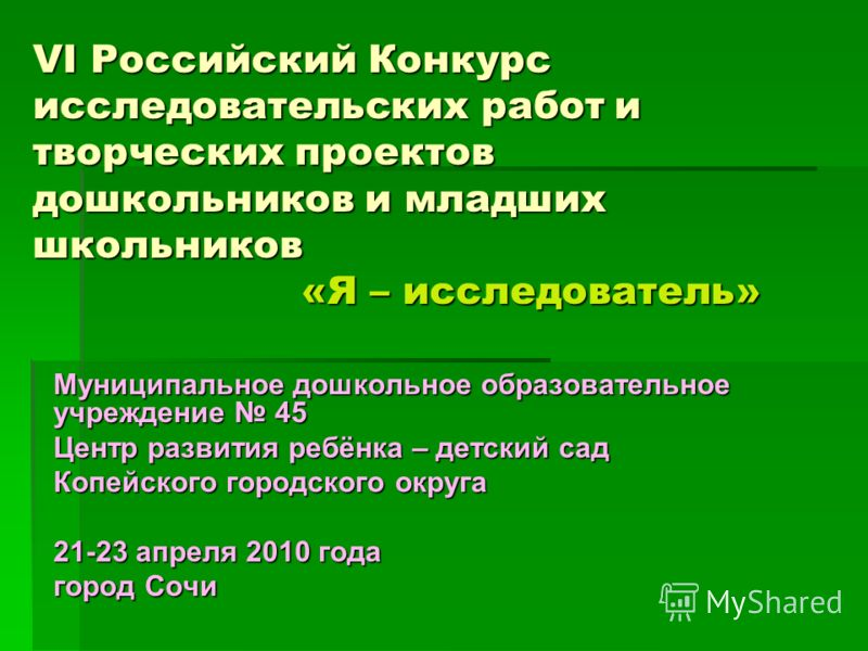 Vi российский конкурс