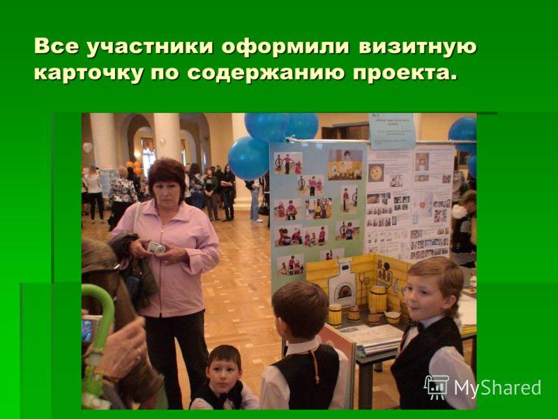 Все участники оформили визитную карточку по содержанию проекта.