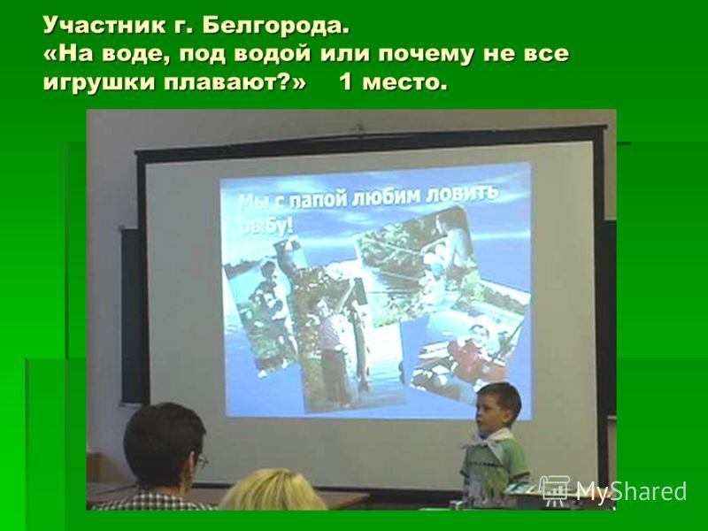 Участник г. Белгорода. «На воде, под водой или почему не все игрушки плавают?» 1 место.