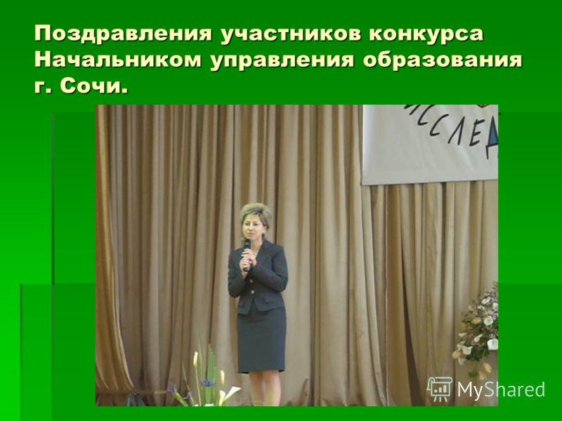 Поздравления участников конкурса Начальником управления образования г. Сочи.