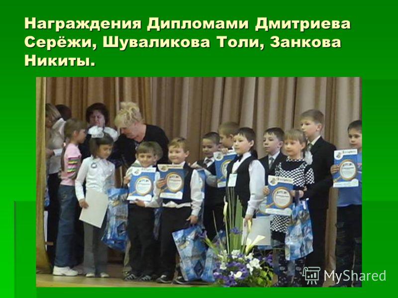 Награждения Дипломами Дмитриева Серёжи, Шуваликова Толи, Занкова Никиты.