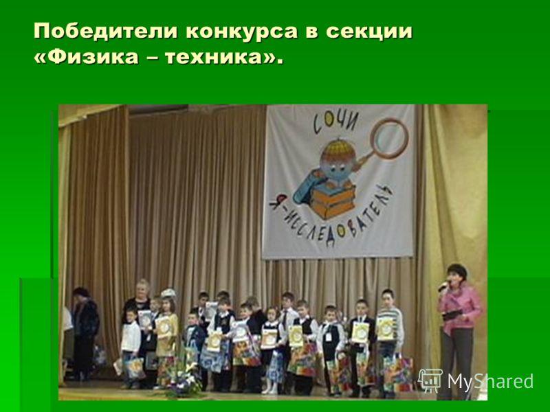 Победители конкурса в секции «Физика – техника».