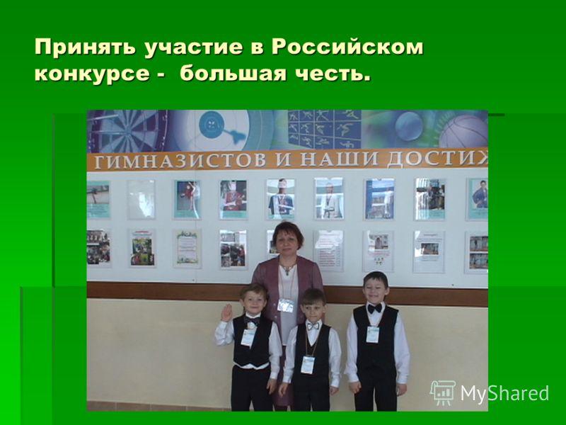 Принять участие в Российском конкурсе - большая честь.