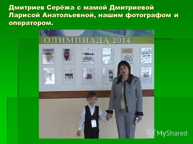 Дмитриев Серёжа с мамой Дмитриевой Ларисой Анатольевной, нашим фотографом и оператором.