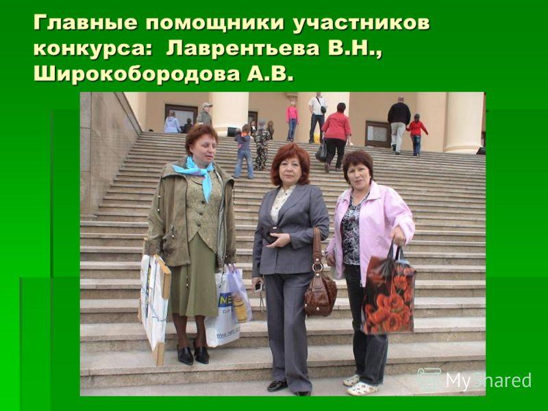 Главные помощники участников конкурса: Лаврентьева В.Н., Широкобородова А.В.