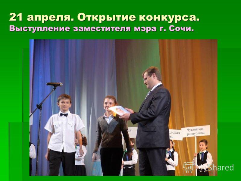 21 апреля. Открытие конкурса. Выступление заместителя мэра г. Сочи.
