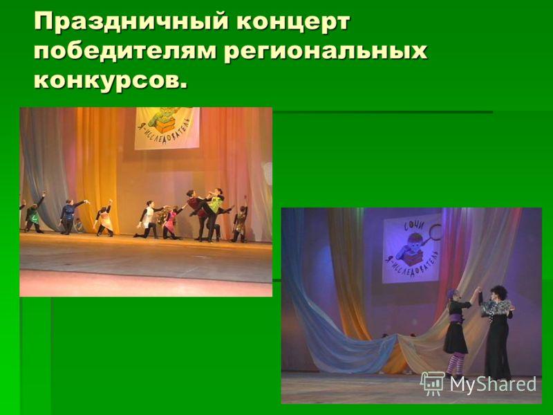 Праздничный концерт победителям региональных конкурсов.