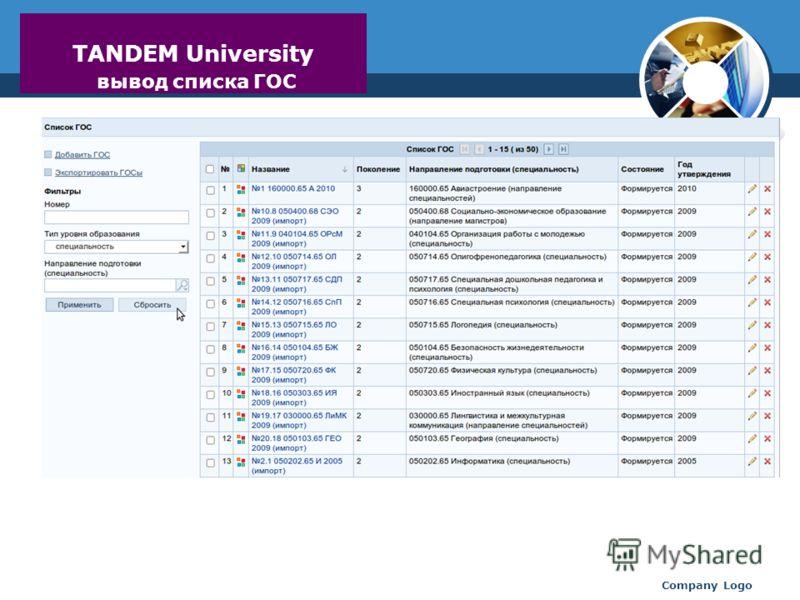 www.thmemgallery.com Company Logo TANDEM University вывод списка ГОС