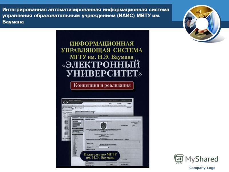 www.thmemgallery.com Company Logo Diagram Интегрированная автоматизированная информационная система управления образовательным учреждением (ИАИС) МВТУ им. Баумана