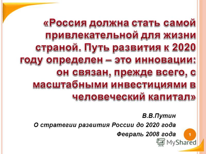 В.В.Путин О стратегии развития России до 2020 года Февраль 2008 года 1