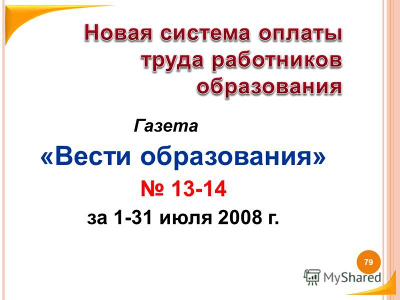 Газета «Вести образования» 13-14 за 1-31 июля 2008 г. 79