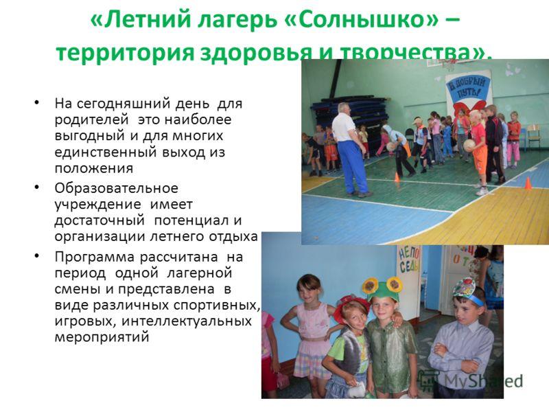 Поздравление с открытием детского оздоровительного лагеря