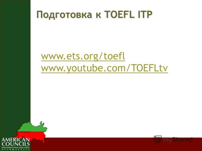 Подготовка к TOEFL ITP www.ets.org/toefl www.youtube.com/TOEFLtv