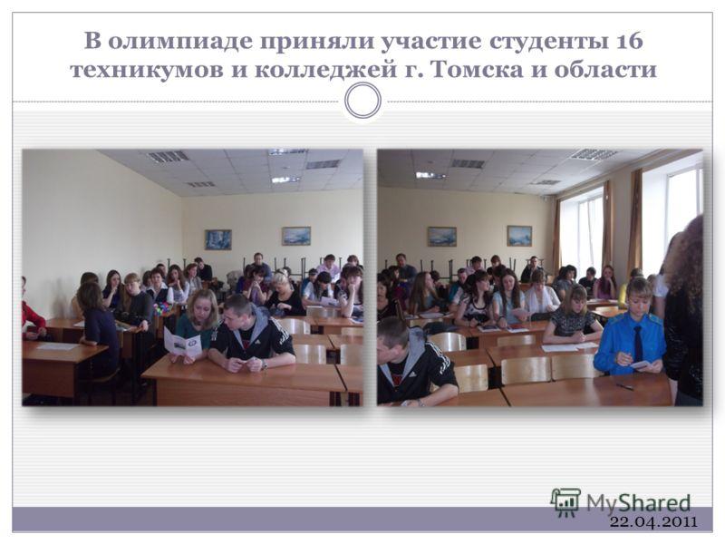 В олимпиаде приняли участие студенты 16 техникумов и колледжей г. Томска и области 22.04.2011