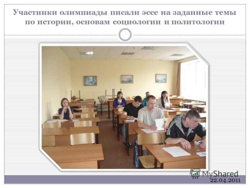 Участники олимпиады писали эссе на заданные темы по истории, основам социологии и политологии 22.04.2011