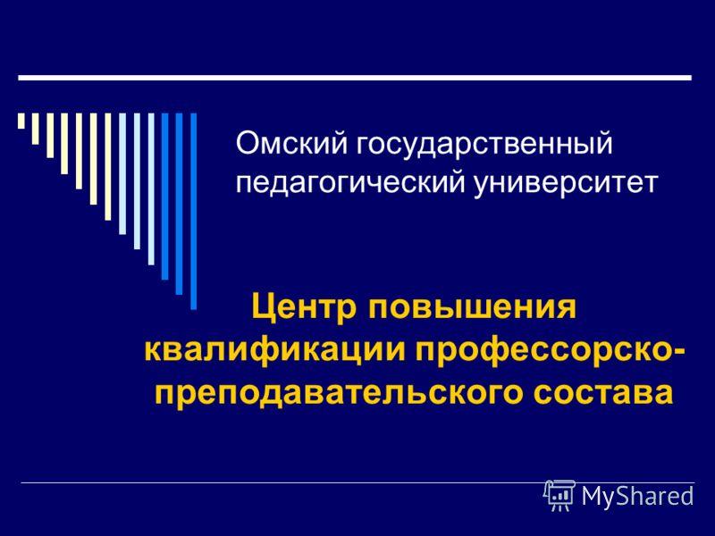 Омский государственный педагогический университет Центр повышения квалификации профессорско- преподавательского состава